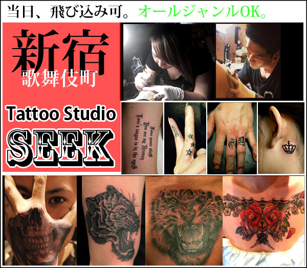 Tattoo Studio SEEK 歌舞伎町店
